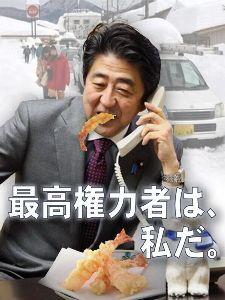 残念だが、自民党政府は、もう終わりだな 極右ファシスト安倍総理はまたも大雪の中、高級料理。今度は高級ふぐか。また高級てんぷらか。 2016・