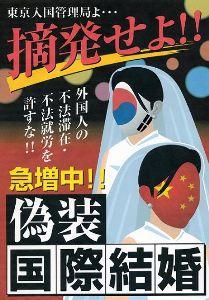 阿部ノミクス3本の矢 民団への税減免を一部取り消し     千葉市「公益性なし」と判断:産経       千葉市が、在日本