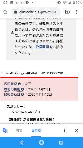 2191 - テラ(株) プロメテウスではないけど、clinicaltrialsにも登録されているものみたいですね。 プロメテ
