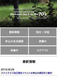 Club Shogo Bound こんばんは(^_^)  いよいよ 明日の 13:00〜 FFFの申し込み開始ですね! 申し込み期間は