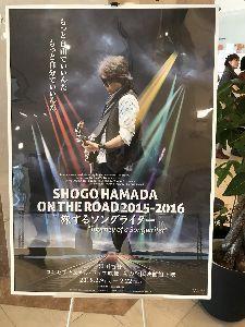 Club Shogo Bound こんばんは (^_^)  最後の浜田島Ⅴ いよいよ明日が最終日になりますね! 行きたかったけど 旅費