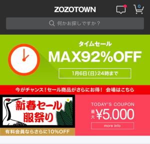 3092 - (株)ZOZO 今、見に行ったら新春のセールに加えて、大きめのタイムセールをやっていましたので、ZOZOユーザーにも