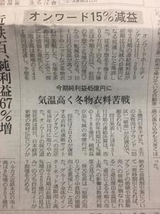 3092 - (株)ZOZO 日経新聞朝刊のオンワード減益記事に、ZOZOのこと書いてあるで〜(笑) ど真ん中にあって、今回もなか
