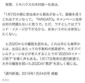 3092 - (株)ZOZO これもまたあかん!