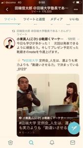 3092 - (株)ZOZO 田端サークルのアイドルとか、アパレルには10% オフを突きつけたのに宗教としか思えない。  広告効果