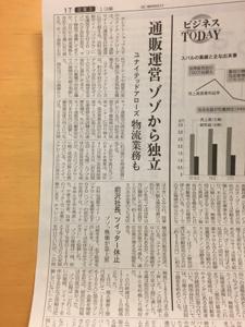 3092 - (株)ZOZO 日経新聞朝刊 ゾゾ叩ききたで〜(笑) もちろんインパクトあるで(笑) ヤバいヤバい!!(笑)