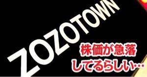 3092 - (株)ZOZO まだまだ下がる 出る杭は抜いてしまった方が良い