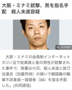 3092 - (株)ZOZO ま〜た、朝鮮人の犯罪だよ……Σ(-᷅_-᷄๑)