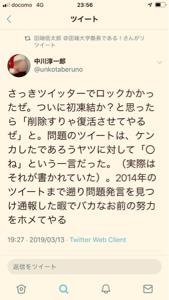 3092 - (株)ZOZO 何?前澤田端千葉  お前らがツィッター上でワイに議論でもケンカでも負けて腹いせにツィッターに金払って