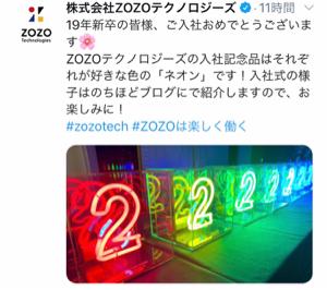 3092 - (株)ZOZO 綺麗やなー😃