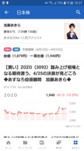 3092 - (株)ZOZO このアナリストw当たればヤバイよ😱