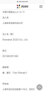 3092 - (株)ZOZO 何か狼婆もちょくちょく呟いて来たな…いややわ〜  ZOZOの中国の住所ってさ、そもそも