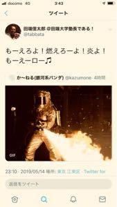 3092 - (株)ZOZO 田端グループツィッタラー、千葉級の下らない引っかけ  テスラ「モデルS」、香港の駐車場で発火=地元紙
