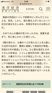 3092 - (株)ZOZO なかなか壮絶な事実だ  前澤田端ようじや千葉は明るさや景気は全くもたらしていない。 全ての都合の悪い