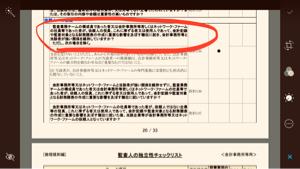 3092 - (株)ZOZO 会計監査人の