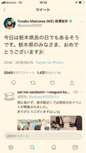 3092 - (株)ZOZO わざわざ言い直したという事は 栃木県民ではなく、土曜日に栃木にいた人に 呼びかけているの?