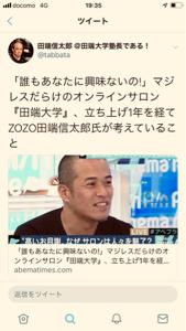 3092 - (株)ZOZO 自作自演、3000兆円大借金、まだ続く