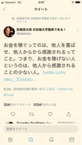 3092 - (株)ZOZO 全国の女子、せいぜい田端サマの一物を想像して ZOZOでお買い物するんだな?  借金してでも