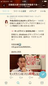 3092 - (株)ZOZO 堀江仕草を真似るお勉強だけ族