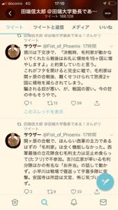 3092 - (株)ZOZO 何だ、やっぱり千葉市民は 前澤田端田嶋熊谷、そしてようじ石井仲田に 騙されたのか?