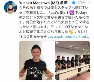 3092 - (株)ZOZO 今日のシャツ、販売中🙂