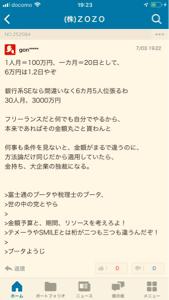 3092 - (株)ZOZO 。