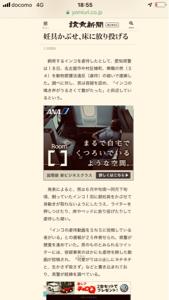 3092 - (株)ZOZO 安倍か千葉民主か、前澤田端か、ようじ石井か剛、杉本、千葉思想  ワイはインコらしい