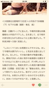3092 - (株)ZOZO 今度やられたら日本人もやり返したら?  そしたら 1. 白鵬の素行から生じる乱闘の可能性、及び