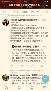3092 - (株)ZOZO 田端グループは全て自己満ですね  20万人のお仲間以外、気色悪さしか感じない