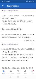 3092 - (株)ZOZO これです。  要はまた2,000円台へ戻ると「予言」してます。  2,050超えたら完全正解となりま