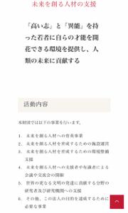 3092 - (株)ZOZO 孫さんは前澤さんを「異能」の人として、評価してるんだと思うよ。 ZOZOという枠にとらわれず、才能を
