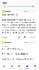 3092 - (株)ZOZO 自分で3つ押すヤツキタ━(゚∀゚)━!  また、来たんだ?これ何?