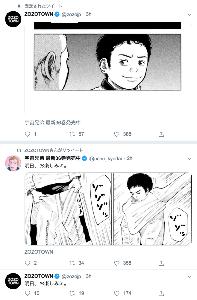 3092 - (株)ZOZO 宇宙兄弟の漫画に前澤が出るんじゃねーの?