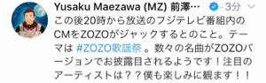 3092 - (株)ZOZO ZOZOジャック😃