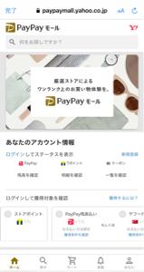 3092 - (株)ZOZO PayPayモール始まったね! ZOZOはどこ?と思ったら… ご利用ガイドの直ぐ下にあ