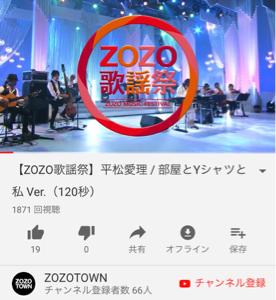 3092 - (株)ZOZO YouTubeで「ZOZO歌謡祭」と入れると見られますよ☺️