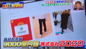3092 - (株)ZOZO テレビで特集スタート😃