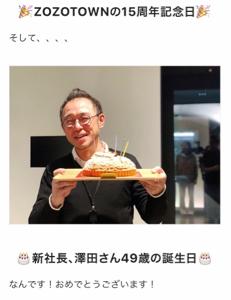 3092 - (株)ZOZO で、今日12月15日は、そうらしいです😊 澤田さん👼、色々重圧あると思うけど、頑張ってください✨✨✨