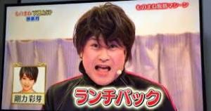 3092 - (株)ZOZO ご、ぶ、さたぁ〜