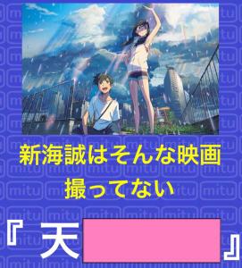 3092 - (株)ZOZO 天(井カズノコ)け?