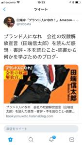 3092 - (株)ZOZO タバ澤  フリーランスはダメだとか言う前に 15年ほどコンビニ店員バイトやれよ。  衆人監視の下でイ