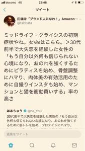 3092 - (株)ZOZO ワイがずっと独りでいるのは、 田端派始め風説産業に15年、MUFGに23年も 風説を流されている為。