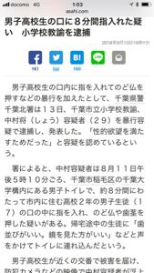 3092 - (株)ZOZO ハイ、千葉  ただでさえ、ムダに東京を意識した 卑屈で江戸っ子気取りで、杜撰な地域に田端屁理屈思想な