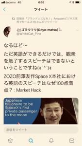 3092 - (株)ZOZO あっ、「独力で英語をマスターした伝道師」 田端室長からは絶賛コメントが出ております。  英語の得手不