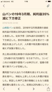 3092 - (株)ZOZO ヤマザキパン祭り