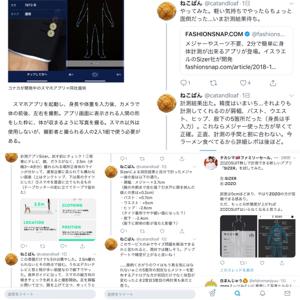 3092 - (株)ZOZO 売りの人がコナカ、コナカ言うから調べてた。  コナカのアプリは、画面内の人体の型に体の形を合わせるた
