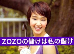 3092 - (株)ZOZO そんなに美しいもんが好みなら  もちっといい女を彼女にしろよ、前澤  紗栄子や剛力とかw  会社の格