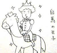 王子様を探して わかっちゃいるけど止められない  よ、王子様     そうそう、藤村俊二さんが亡くなってしまったよ