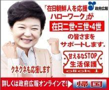 東京電力を清算しよう 税金と参政権は無関係???            強制的に連れてこられたのだから参政権を認めるべき?