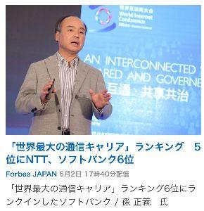 9984 - ソフトバンクグループ(株) 「世界最大の通信キャリア」ランキング 5位にNTT、ソフトバンク6位 Forbes JAPAN 6月